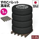 タイヤラック タイヤ収納 物置 タイヤ収納庫 1個 日本製 [ タイヤラック ラック スタッドレスタイヤ ノーマルタイヤ …