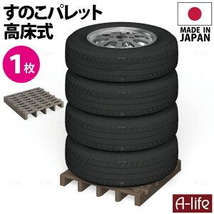 タイヤラック タイヤ収納 物置 タイヤ収納庫 1個 日本製 [ タイヤラック ラック スタッドレスタイヤ ノーマルタイヤ 収納 ガレージ プラスチック ベランダ 納戸 物置 倉庫 収納 に 便利 ] 楽天