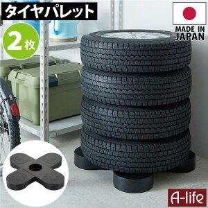 タイヤラック 2個 日本製 ブラック タイヤ収納 物置 タイヤ 収納庫 タイヤ ラック 横置き 屋外 横 ガレージ プラスチック タイヤパレット パレット ベランダ 納戸 物置 倉庫 便利 a-life エーラ