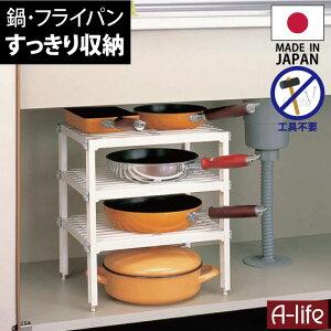キッチン 3段 ラック コンロ下 シンク下 収納 整理棚 フリーラック 日本製 台所 収納 フライパンラック 流し下 シンク 流し台 新生活 引越し ラック 鍋 調味料 皿 棚 シンクサイドラック a-lif