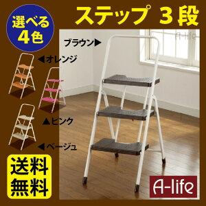 送料無料 折りたたみ ステップ 3段 選べる4色 ブラウン ベージュ オレンジ ピンク 脚立 踏み台 はしご キッチン ステップスツール 北欧 おしゃれ きゃたつ 高所作業 スリム収納 便利 簡単 す