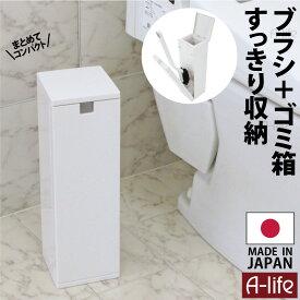 トイレブラシ ゴミ箱 トイレポット セット 日本製 送料無料 おしゃれ シンプル コンパクト トイレ 掃除 省スペース フタ付き ダストボックス アイコンポ