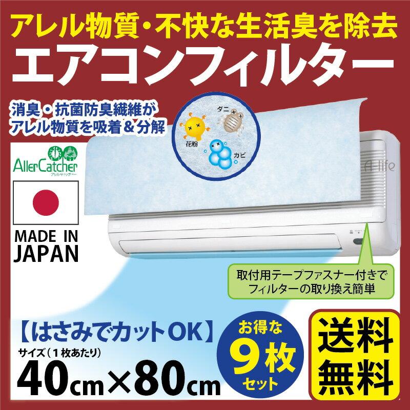 送料無料 日本製 エアコン フィルター お買得 9枚[エアコン フィルター 交換 空気清浄機 フィルター 交換 エアコン フィルター 使い捨てエアコンフィルター 消臭 抗菌 防臭]