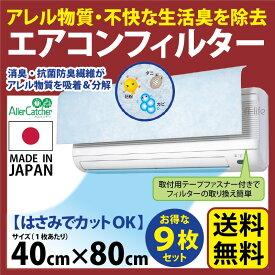 送料無料 日本製 エアコン フィルター お買得 9枚 エアコンフィルター 交換 空気清浄機 フィルター 交換 エアコン フィルター 使い捨てエアコンフィルター 消臭 抗菌 防臭 アレルギー a-life エーライフ