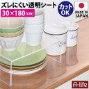 送料無料 ズレにくい 透明シート 30 × 180 透明 日本製食器棚シート 送料無料 シート 飾り棚 カウンター おしゃれ 上…