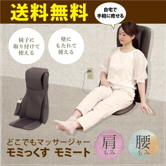 ALink ALINCO Massage Chair massage seat hip neck shoulder low back pain shoulder massage with massage machine seat Massa the scapula back measures Chair with remote control compact Brown