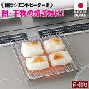 送料無料 IH ラジエントヒーター 専用 日本製 焼き網 魚焼き 餅 焼きアミ 調理器 ihクッキングヒーター IH IHコンロ …
