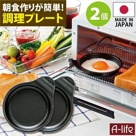 ポスト投函 送料無料 デュアルプラス 目玉焼きプレート 2個 日本製 オーブントースター 用 フッ素 Wコート 時短 簡単 クッキング 調理器 便利 キッチン アルミ 高木金属 楽天 A-life エーライフ