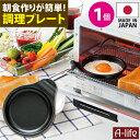 ポスト投函 送料無料 デュアルプラス 目玉焼きプレート 1個 日本製 オーブントースター 用 フッ素 Wコート 時短 簡単 …