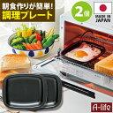 ポスト投函 送料無料 デュアルプラス プレート 小 2個 日本製 オーブントースター 用 フッ素 Wコート 時短 簡単 クッ…
