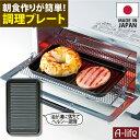 送料無料 デュアルプラス トレー 1個 日本製 オーブントースター 用 フッ素 Wコート プレート 時短 簡単 クッキング …