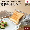 Sandwich maker made in Japan toaster oven Grill press sandwiches maker sandwich cooking with convenient kitchen stainless steel tree metal fire Tonio Baule rekord waffle maker
