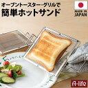 送料無料 ホットサンドメーカー 日本製 オーブントースター グリル 用 プレスサンドメーカー ホットサンド 調理器 便利 キッチン ステンレス 高木金属