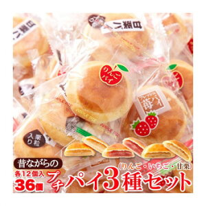 昔ながらのプチパイ3種セット(りんご・いちご・甘栗) 各12個×3種 SM00010600【送料無料】