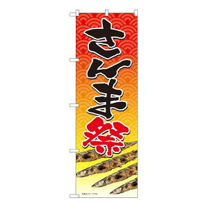 Nのぼり さんま祭 SYH W600×H1800mm 82481【送料無料】