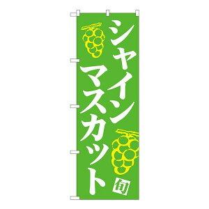 Nのぼり シャインマスカット 緑地白字 MTM W600×H1800mm 81278【送料無料】