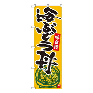 Nのぼり 海ぶどう丼 橙地黒字 W600×H1800mm 84491【送料無料】