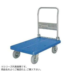 プラテーブル台車 ハンドル折畳式 ノーパンクタイヤ付 ストッパー付 300kg PLA300-DX-HP-DS(AFG)【送料無料】