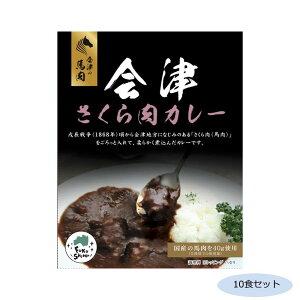 ご当地カレー 福島会津さくら肉(馬肉)カレー 10食セット【送料無料】