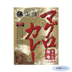 ご当地カレー 東京 築地マグロカレー 10食セット【送料無料】