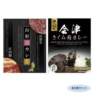 ご当地カレー 山形合カレー&福島会津さくら肉(馬肉)カレー 各5食セット【送料無料】