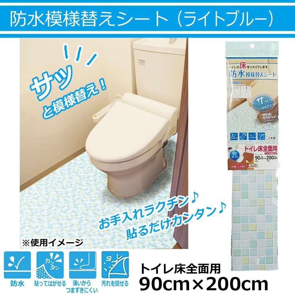 貼るだけ 便利 プチリフォーム防水模様替えシート トイレ床全面用(ライトブルー) 90cm×200cm BKTT-90200【送料無料】