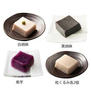 はんなり都 料亭の胡麻豆腐4種セット (白胡麻、黒胡麻、紫芋、粒くるみ各2個)【送料無料】