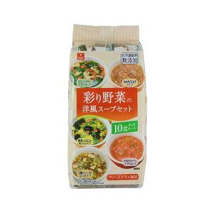 簡単 即席 本格アスザックフーズ フリーズドライ 彩り野菜の洋風スープセット 10食(5種×2食)×10袋【送料無料】