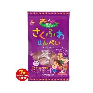 サンコー さくふわせんべい紫いも味 15袋【送料無料】