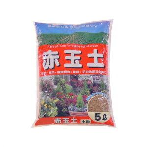 あかぎ園芸 赤玉土 小粒 5L 10袋【送料無料】