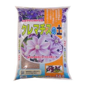 あかぎ園芸 クレマチスの土 14L 4袋【送料無料】