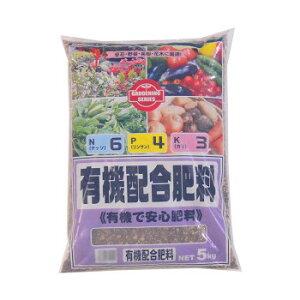 あかぎ園芸 有機配合肥料6-4-3 5kg 4袋【送料無料】