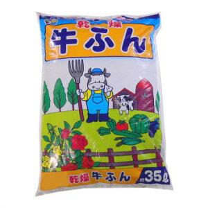 あかぎ園芸 乾燥牛ふん 35L 3袋【送料無料】