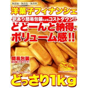 簡易包装 無香料 訳あり有名洋菓子店の高級フィナンシェ どっさり1kg SW-051【送料無料】