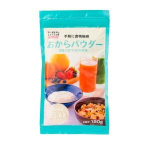 国産大豆 食物繊維 卯の花おからパウダー 120g×12袋セット【送料無料】