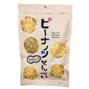 お菓子 和菓子 落花生ピーナッツせんべい 90g×12袋セット【送料無料】