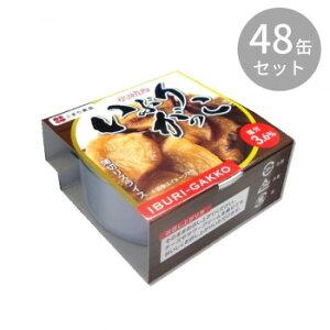 こまち食品 いぶりがっこ 缶 ×48缶セット【送料無料】