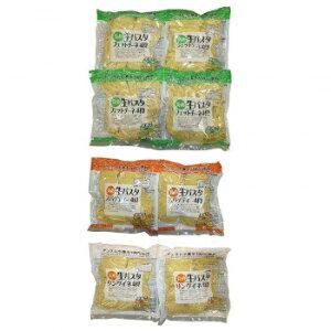 丸め生パスタ食べ比べセット フェットチーネ(4食用)×4袋 & リングイネ(4食用)×2袋 & スパゲティー(4食用)×2袋【送料無料】
