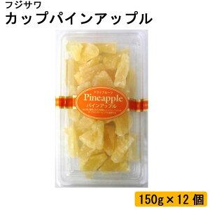 フジサワ カップパインアップル 150g×12個【送料無料】