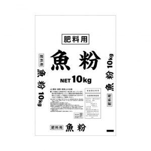 フィッシュ オーガニック 魚粉肥料魚粉 10kg×2袋セット【送料無料】