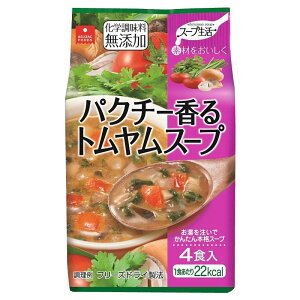 アスザックフーズ スープ生活 パクチー香るトムヤムスープ 4食入り×20袋セット【送料無料】