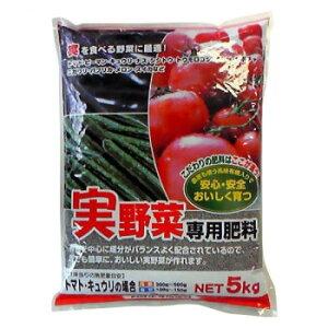 実を食べる野菜に最適! 有機入り 実野菜専用肥料 5kg 2袋セット【送料無料】