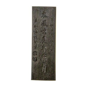 古梅園 極上油煙墨(薄青系) 東風 2.5丁【送料無料】