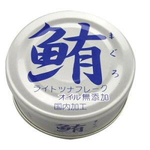 伊藤食品 鮪ライトツナフレーク オイル無添加 70g×12個 4321【送料無料】