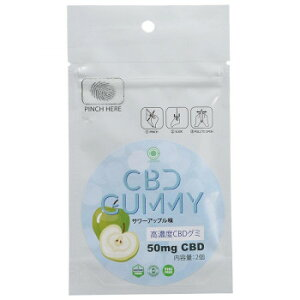 CBD GUMMY 高濃度CBDグミ No.90310200 (CBD含有量 25mg×2個入り) サワーアップル味【送料無料】 メール便対応商品
