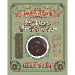 調味商事 陸軍さんのビーフシチュー レトルトシチュー 200g×30食セット【送料無料】