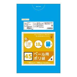 オルディ プラスプラスペール用45L 青10P×60冊 560711【送料無料】