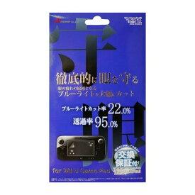 Wii U GamePad用 ブルーライトカットフィルム ANS-WU003【送料無料】 メール便対応商品