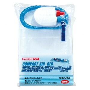 防災用品 コンパクトエアーベッド(空気入れ付) CA-180【送料無料】