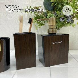 容器 ポンプ 水周り日本製 WOODY(ウッディ) 泡タイプ ディスペンサー詰め替えボトル(泡ハンドソープ)黒ベース(400ml)【送料無料】